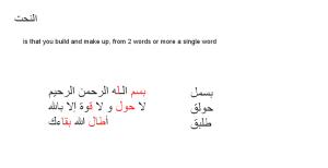 Attaariqiyyah-17-1