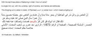 tawheed_1.2
