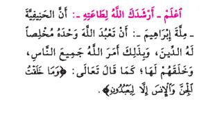 tawheed_6.1