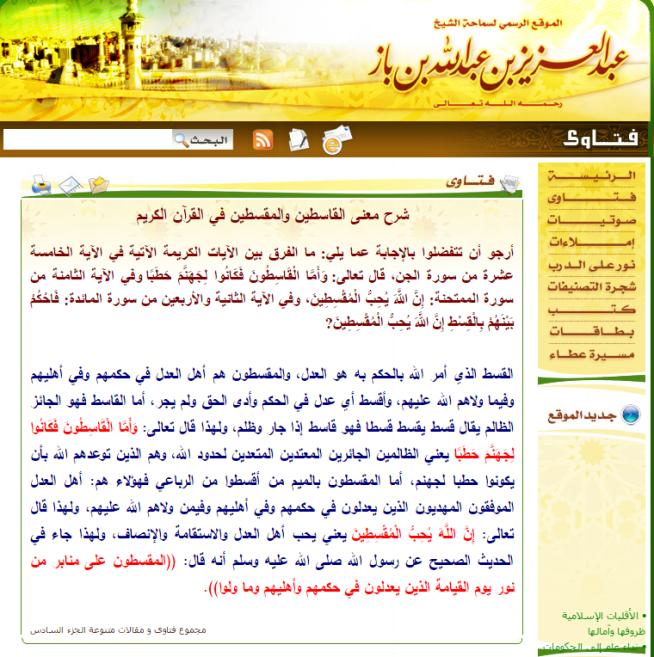 Fataawa Sheikh bin baaz (qaasitoona and muqsitoona)
