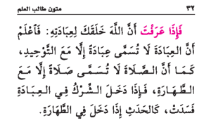 tawheed_7.1