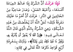 tawheed_7.2